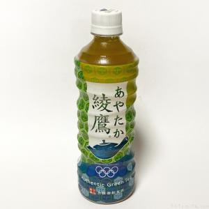 コカコーラの『綾鷹』は苦味もあって美味しい!