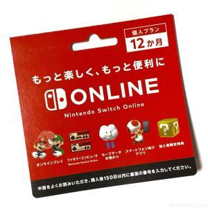 任天堂の『Nintendo Switch Online個人プラン12ヶ月 利用券カード』がコンビニで買えて便利!