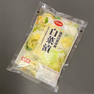 コープの『白菜漬 170g』は白菜に味が染み込んで美味しい!