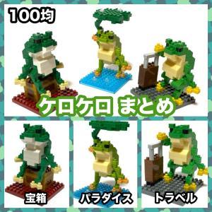 100均のカエルのブロック『ケロケロ シリーズ』全種類まとめ!