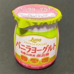 日本ルナの『バニラヨーグルト和歌山県産 南高梅』が甘さと梅の風味で超おいしい!