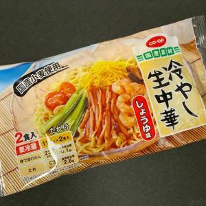 コープの『冷やし生中華(しょうゆ味)』が酸味が強めで美味しい!
