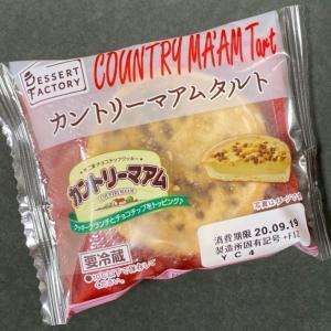 ヤマザキの『カントリーマアムタルト』がサクサク生地にチョコの甘みで美味しい!