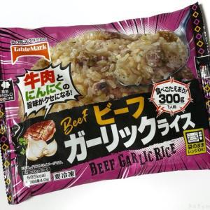 テーブルマークの『ビーフガーリックライス 300g』ガッツリ超おいしい!