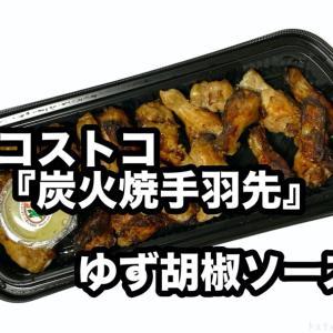 コストコの『炭火焼手羽先(柚子胡椒ソース付き)』が炭火の香りとピリ辛で超おいしい!