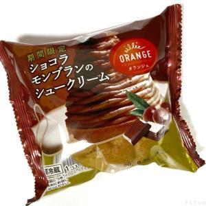 オランジェの『ショコラモンブランのシュークリーム』がチョコの甘みで超おいしい!