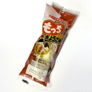ヤマザキの『もっち ぎょうざ味』は長い餃子パン風の肉まんで美味しい!