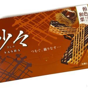ロッテの『紗々 飴色和栗』が栗とチョコの甘みでパリッと美味しい!