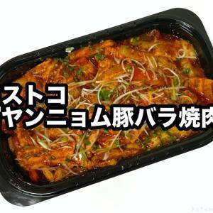 コストコの『ヤンニョム豚バラ焼肉』が味付き豚肉で超おいしい!