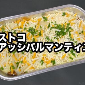 コストコの『アッシパルマンティエ』が牛肉ミートソースにポテトとチーズで超おいしい!
