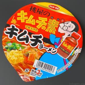 サンヨー食品の『桃屋のキムチの素で仕上げたキムチラーメン』がピリッと辛くて超おいしい!