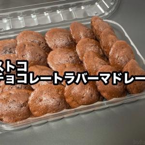 コストコの『チョコレートラバーマドレーヌ』が中にチョコ入りで超おいしい!