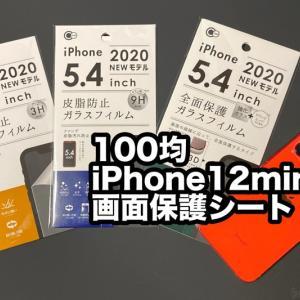 100均の「iPhone12mini用 画面保護シート」を3種類買って比べました!