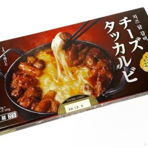 コストコの『伊藤ハム チーズタッカルビ 500g』が鶏肉とトッポギで超おいしい!