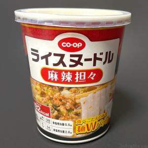 コープの『ライスヌードル 麻辣担々』がピリ辛スープに米麺で超おいしい!
