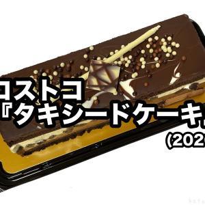 コストコの『タキシードケーキ(2020)』が甘さと爽やかさで超おいしい!