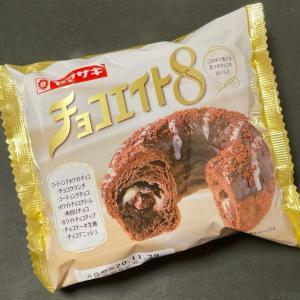 ヤマザキの『チョコエイト』が8種類のチョコで超おいしい!