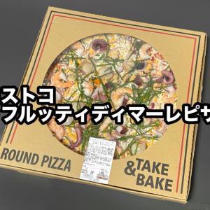コストコの『フルッティディマーレピザ』がエビ!タコ!ムール貝!ホタテ!で超おいしい!