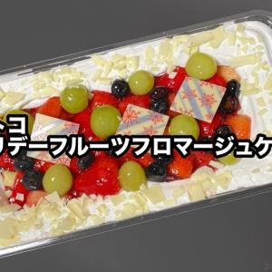 コストコの『ホリデーフルーツフロマージュケーキ』が苺とクリームで超おいしい!
