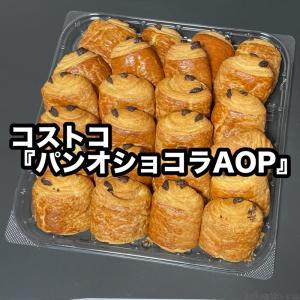 コストコの『パンオショコラAOP』がチョコとバターの旨味で超おいしい!