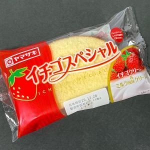 ヤマザキの『イチゴスペシャル』が柔らかスポンジ生地にイチゴとミルクのクリームで超おいしい!