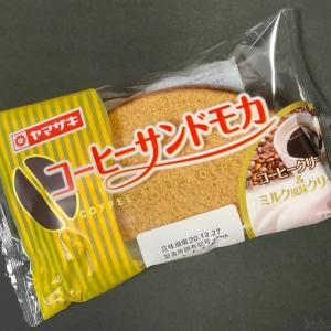 ヤマザキの『コーヒーサンドモカ』がコーヒー牛乳のような甘みで美味しい!