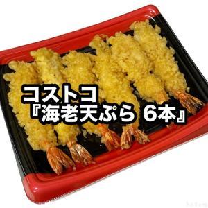 コストコの『海老天ぷら 6本(2020)』が今年も大きくて美味しい!