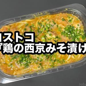 コストコの『鶏の西京みそ漬け』が味噌の旨味にネギの風味で超おいしい!