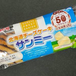 神戸屋の『北海道チーズケーキ サンミー』がデニッシュ生地にチーズが入って超おいしい!