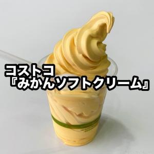 コストコの『みかんソフトクリーム』がやさしい甘さのミカン風味で超おいしい!