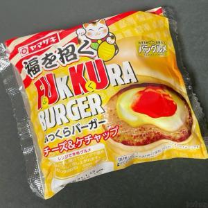 ヤマザキの『ふっくらバーガー(チーズ&ケチャップ)』が柔らかパンズにハンバーグで超おいしい!