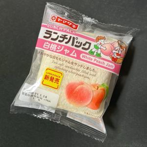 ヤマザキの『ランチパック 白桃ジャム』が桃のジャムと果実も入って超おいしい!