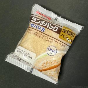 ヤマザキの『ランチパック サバマヨ(全粒粉入りパン)』が鯖とマヨネーズと玉葱の旨味で超おいしい!