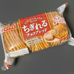 ヤマザキの『ちぎれるチョコブレッド』が甘さ控えめで超おいしい!