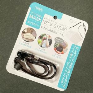 100円の『マスク用ネックストラップ』がマスクを少し外したい時に首にかけて便利!