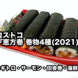 コストコの『恵方巻 巻物4種(2021)』がネギトロ !サーモン!田舎巻!海鮮巻で全部美味しい!