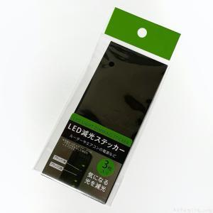 100円の『LED減光ステッカー』が明るい光量を下げて眩しい光を抑えるのに便利!