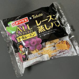 ヤマザキの『レーズン蒸しパン』がオールレーズンとコラボで超おいしい!