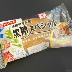 ヤマザキの『黒糖スペシャル(北海道産練乳使用)』が黒糖スポンジと甘いクリームで超おいしい!