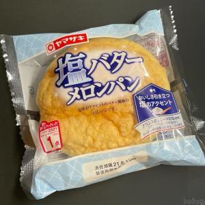 ヤマザキの『塩バターメロンパン』がバター風味で美味しい!