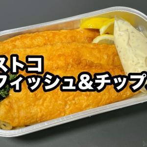 コストコの『フィッシュ&チップス』が巨大な柔らか白身魚のフライでサクッと美味しい!