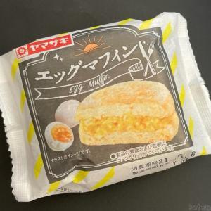 ヤマザキの『エッグマフィン』がタマゴたっぷりで超おいしい!