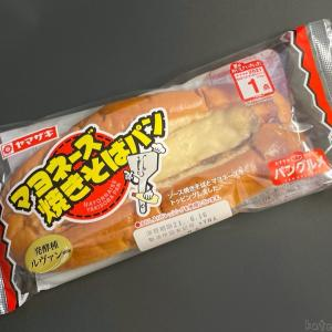 ヤマザキの『マヨネーズ焼きそばパン』のパンがまるごとソーセージ風でおいしい!