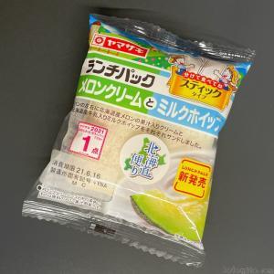 ヤマザキの『ランチパック メロンクリームとミルクホイップ』がスティックタイプで超おいしい!