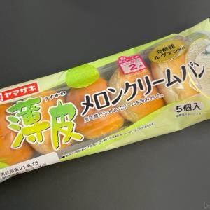 ヤマザキの『薄皮メロンクリームパン』が甘いメロンの風味で超おいしい!