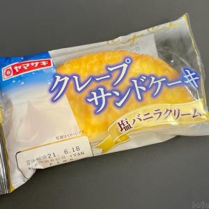 ヤマザキの『クレープサンドケーキ(塩バニラクリーム)』がしっとり生地で美味しい!