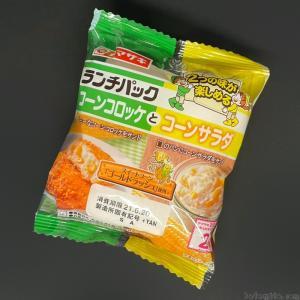 ヤマザキの『ランチパック コーンコロッケとコーンサラダ』が2種類入って超おいしい!