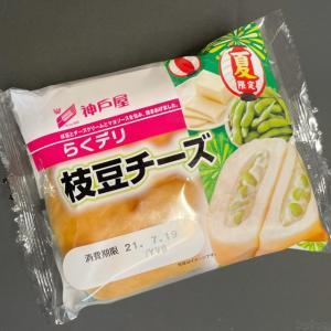 神戸屋の『枝豆チーズ』が夏限定パンで超おいしい!