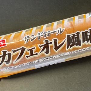 ヤマザキの『サンドロール(カフェオレ風味)』が甘い2種類のクリームで超おいしい!