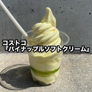 コストコの『パイナップルソフトクリーム』が爽やかな甘さで超おいしい!